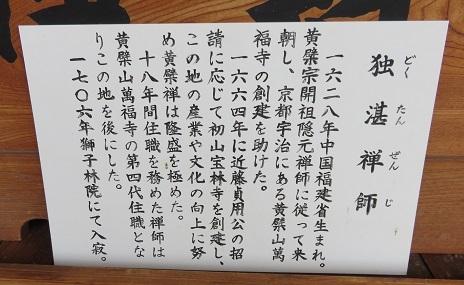 IMG_7281 独湛禅師