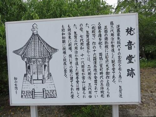 IMG_7295 梵音堂跡