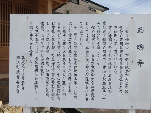 IMG_7938 正明寺