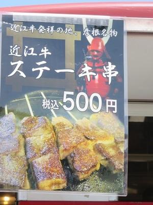 IMG_9686 近江牛のステーキ串