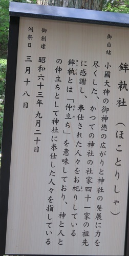 IMG_9867 鉾執社