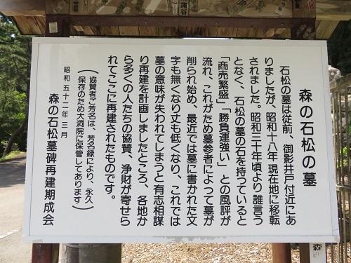 IMG_9934 石松の墓