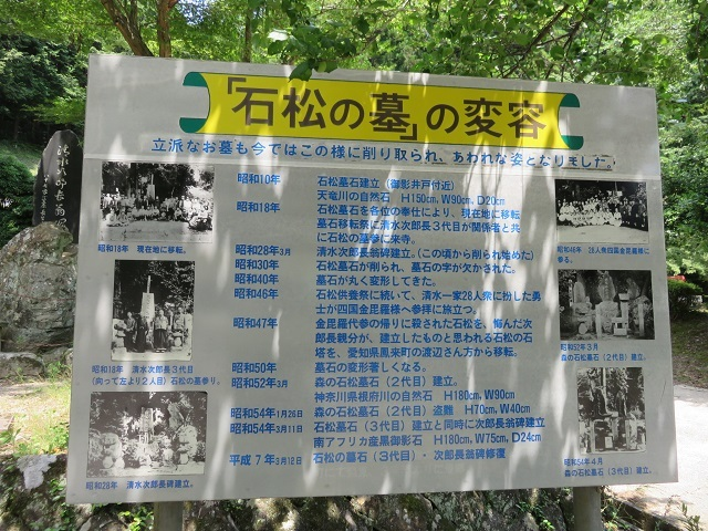 IMG_9937 石松の墓