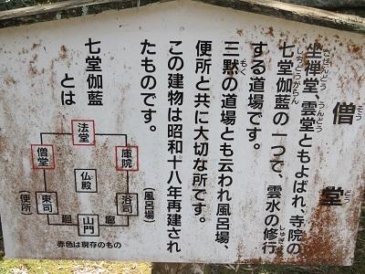 IMG_9958 僧堂