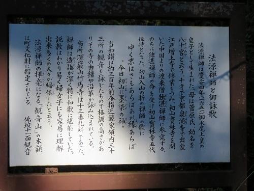 IMG_2095 法源禅師