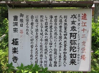 IMG_9812 極楽寺
