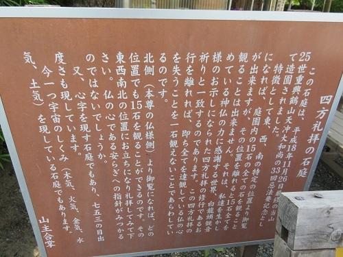 IMG_0015 石庭