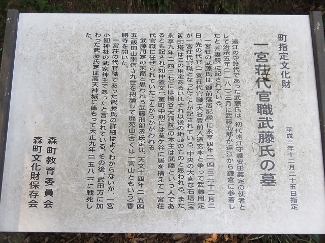IMG_0063 武藤氏の墓