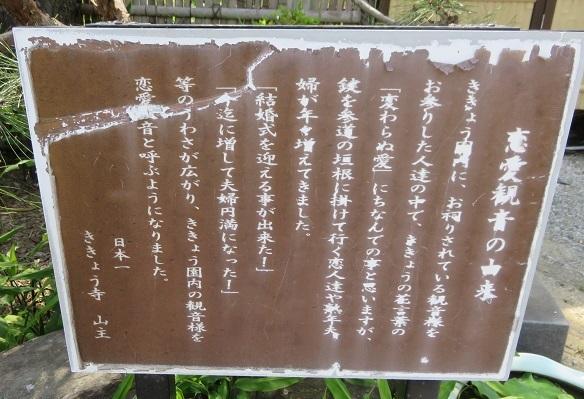 IMG_0026 恋愛観音