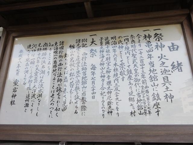 IMG_6507 愛宕神社