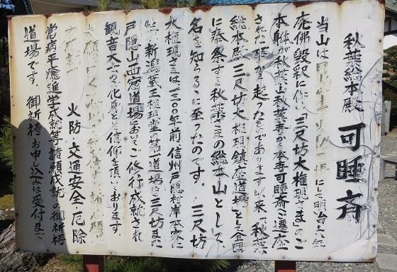 IMG_4851 秋葉山
