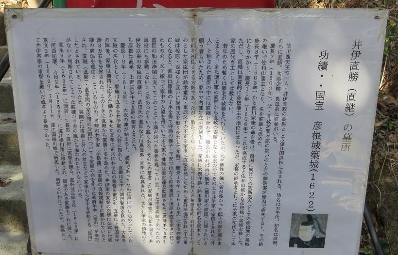 IMG_4863 井伊直勝