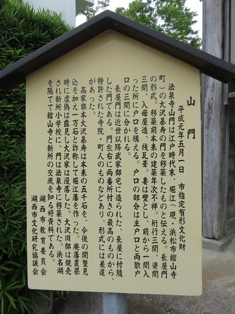 IMG_0442 法泉寺