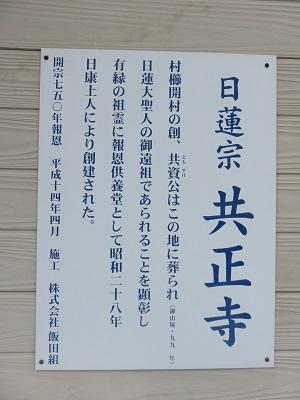 IMG_8122 共生寺