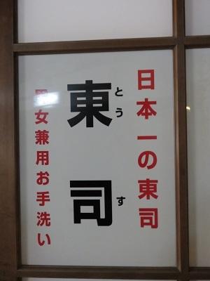 IMG_4838 東司