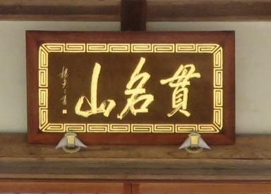 IMG_0344 貫名山