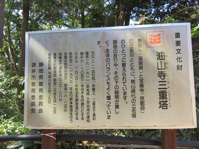 IMG_4912 三重塔