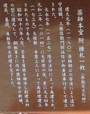 IMG_4918 薬師本堂