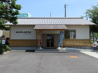 IMG_7840 犀ヶ崖資料館