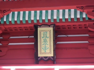 IMG_1861 鳳来寺