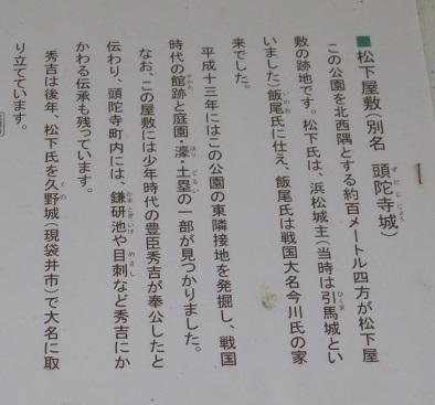 IMG_9090 松下屋敷