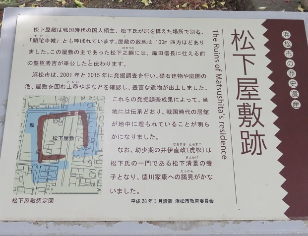 IMG_9091 松下屋敷跡