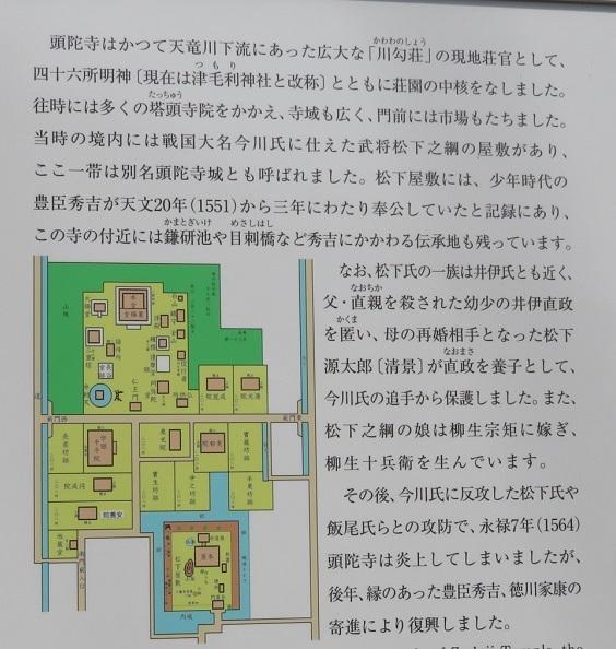 IMG_9096 頭蛇寺