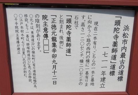 IMG_4451 頭蛇寺