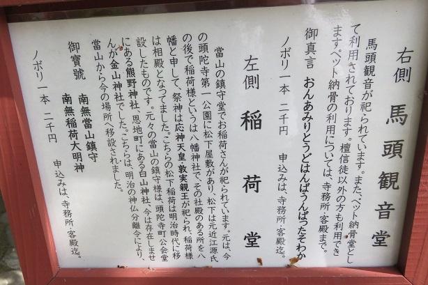 IMG_9110 馬頭観音・稲荷堂