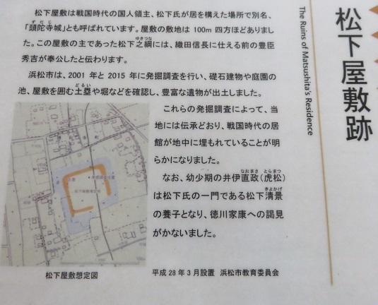 IMG_4473 松下屋敷