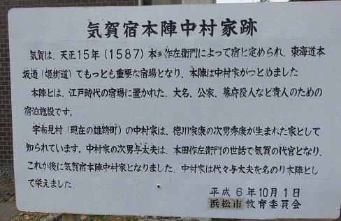 IMG_0656 気賀本陣中村家