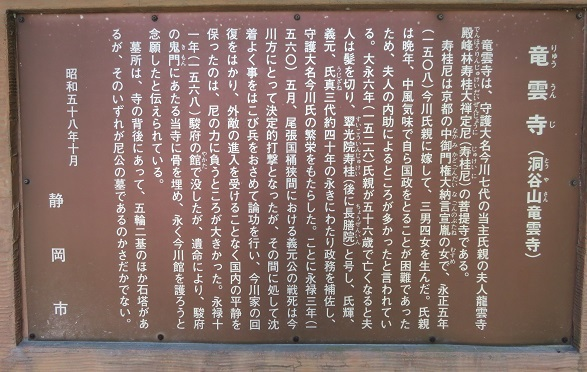 IMG_0715 竜雲寺
