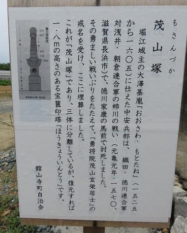 IMG_0571 茂山塚
