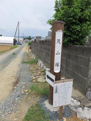 IMG_0572 茂山塚