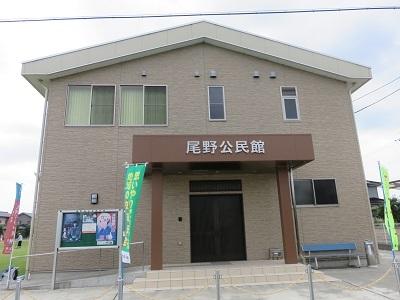 IMG_0982 尾野公民館