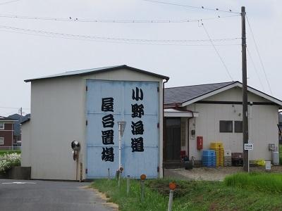 IMG_0983 小野海道屋台置場