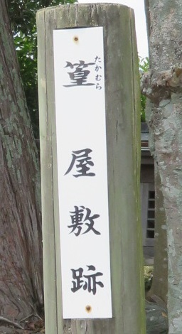 IMG_0984 篁屋敷跡