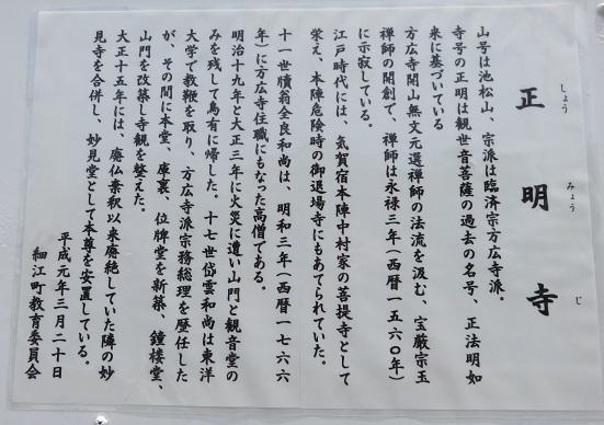 IMG_0917 正明寺