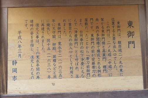 IMG_0836 東御門