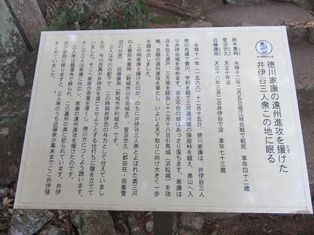 IMG_4686 井伊谷三人衆