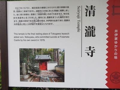 IMG_9005 清瀧寺