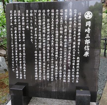 IMG_9011 岡崎三郎信康