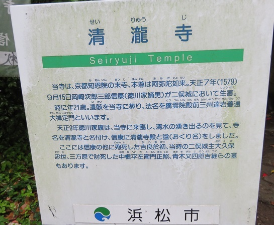IMG_9029 清瀧寺