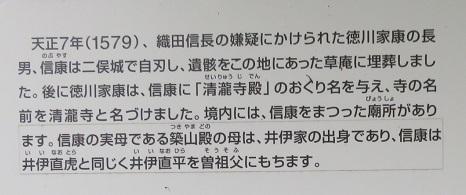 IMG_9005 清瀧寺2