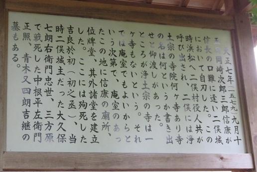 IMG_9043 信康廟