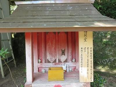 IMG_1466 稲荷堂