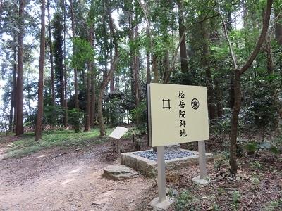 IMG_1310 松岳院