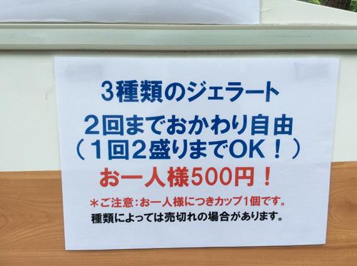 昇仙峡わんぱく広場 20170729 (2)