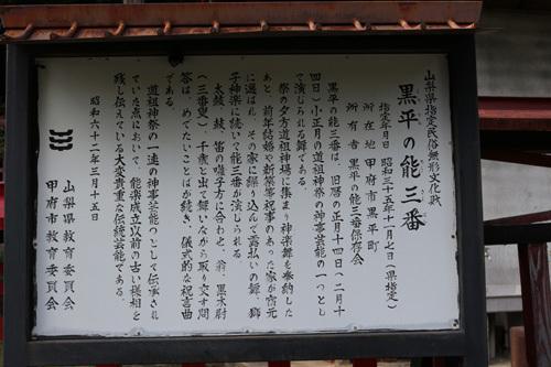 20170902黒戸奈神社 (1)