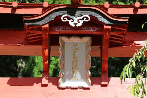 20170921 黒戸奈神社 (2)